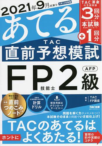 <title>2021年9月試験をあてるTAC直前予想模試FP技能士2級 AFP TAC株式会社 FP講座 1000円以上送料無料 休日</title>