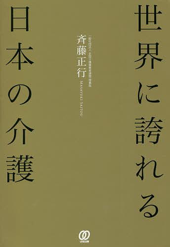世界に誇れる日本の介護 人気ブランド 斉藤正行 1000円以上送料無料 限定モデル