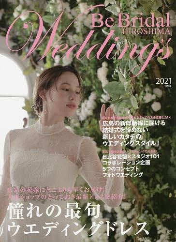 Be Bridal 超人気 HIROSHIMA Wedding's vol.50 豊富な品 1000円以上送料無料 2021