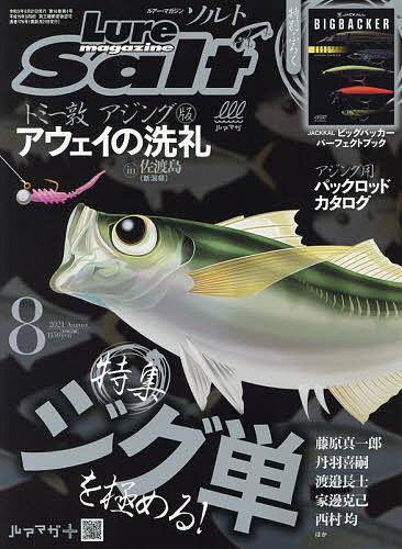 LuremagazineSalt 2021年8月号 1000円以上送料無料 雑誌 定価の67%OFF 入手困難