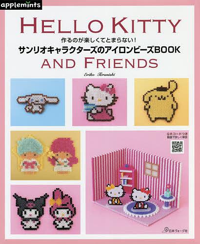 サンリオキャラクターズのアイロンビーズBOOK 作るのが楽しくてとまらない HELLO KITTY AND FRIENDS 1000円以上送料無料 2020秋冬新作 寺西恵里子 至上