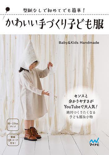 かわいい手づくり子ども服 型紙なしで初めてでも簡単 Baby 1000円以上送料無料 ギフト マート KidsHandmade