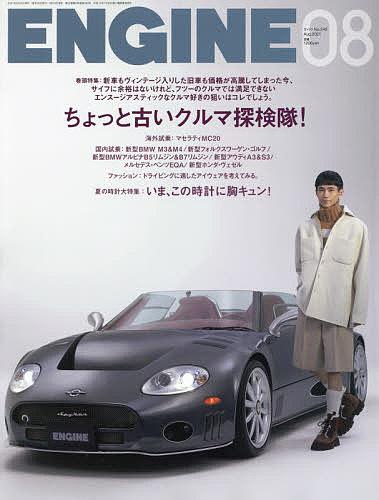 正規認証品 新規格 倉 ENGINE 2021年8月号 1000円以上送料無料 雑誌