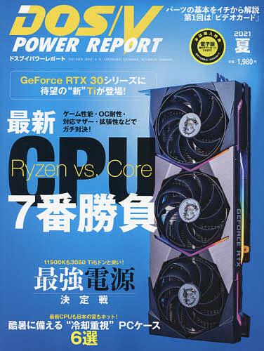爆買い新作 DOS 安売り Vパワーレポート 2021年8月号 雑誌 1000円以上送料無料