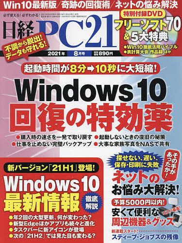 新品未使用 日経PC21 2021年8月号 爆売り 1000円以上送料無料 雑誌