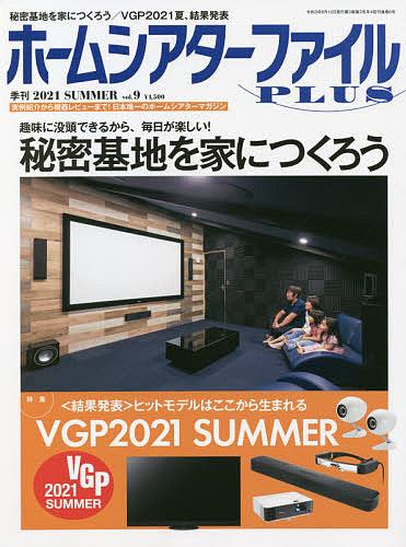 メーカー在庫限り品 季刊ホームシアターファイルプラス 2021年8月号 正規販売店 1000円以上送料無料 雑誌