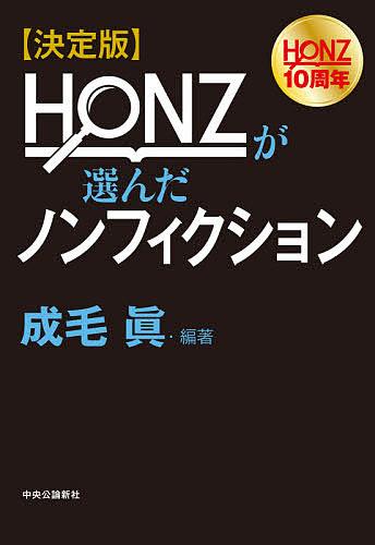 HONZが選んだノンフィクション ついに再販開始 決定版 公式 成毛眞 1000円以上送料無料