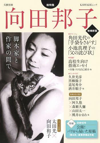 期間限定特別価格 KAWADEムック 向田邦子 総特集 1000円以上送料無料 脚本家と作家の間で 格安激安