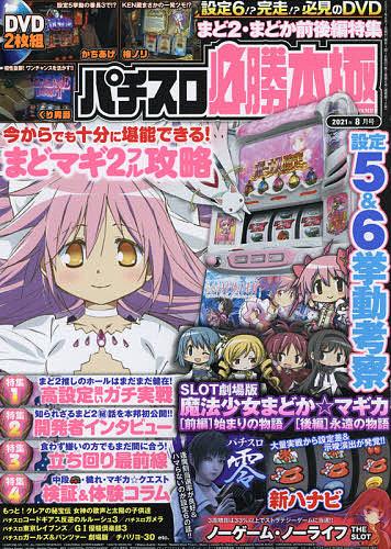 新着 パチスロ必勝本極 卓出 2021年8月号 1000円以上送料無料 雑誌