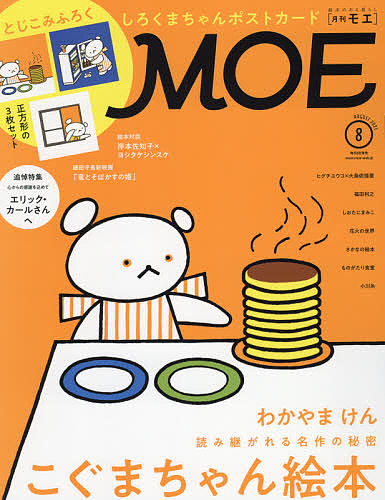 <title>MOE 2021年8月号 信託 雑誌 1000円以上送料無料</title>