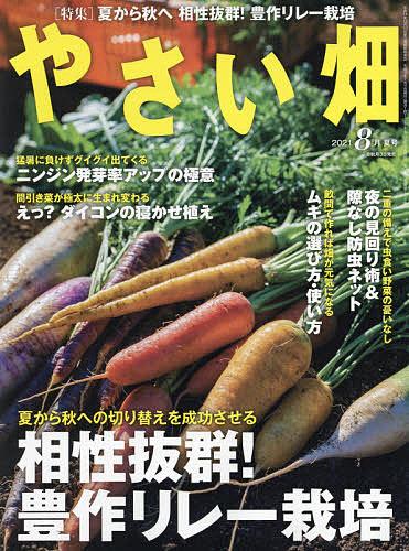 本日限定 やさい畑 2021年8月号 評判 1000円以上送料無料 雑誌