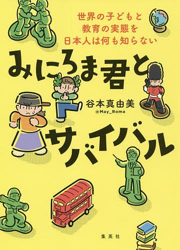 みにろま君とサバイバル 世界の子どもと教育の実態を日本人は何も知らない 驚きの値段 1000円以上送料無料 谷本真由美 低価格
