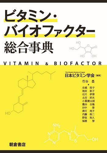 売却 ビタミン バイオファクター総合事典 1000円以上送料無料 日本ビタミン学会 価格 交渉 送料無料