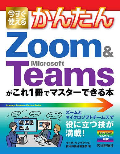 Imasugu Tsukaeru Kantan Series 今すぐ使えるかんたんZoom Microsoft Teamsがこれ1冊でマスターできる本 開店祝い 技術評論社編集部 マイカ 1000円以上送料無料 リンクアップ 在庫処分