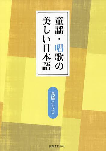 童謡 セール商品 着後レビューで 送料無料 唱歌の美しい日本語 高橋こうじ 1000円以上送料無料