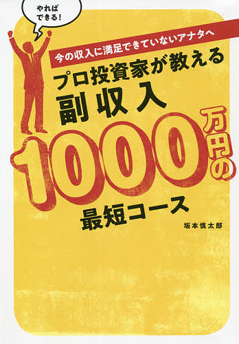 BEST T MES books プロ投資家が教える副収入1000万円の最短コース 1着でも送料無料 いまの収入に満足できていないアナタへ 坂本慎太郎 1000円以上送料無料 引出物