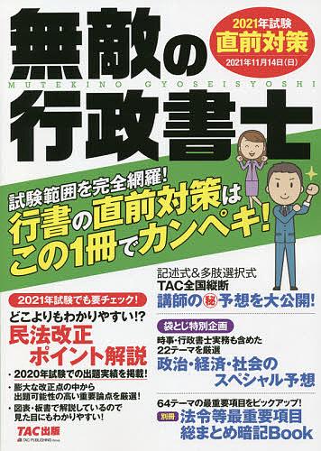 <title>無敵の行政書士 2021年試験直前対策 1000円以上送料無料 正規認証品!新規格</title>