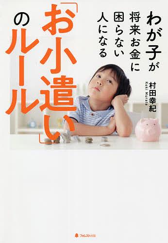 わが子が将来お金に困らない人になる お小遣い 低廉 推奨 のルール 1000円以上送料無料 村田幸紀