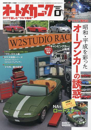 オートメカニック 2021年8月号 値引き メーカー直送 1000円以上送料無料 雑誌
