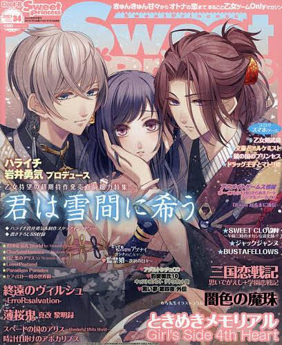 Cool-B SweetPrincess vol.34 ☆送料無料☆ 当日発送可能 2021年8月号 雑誌 輸入 1000円以上送料無料 クールビー増刊