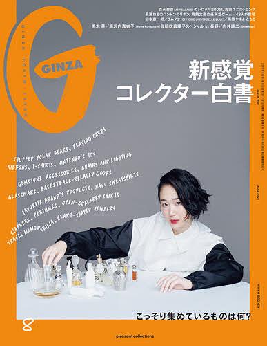 <title>GINZA ギンザ 2021年8月号 『4年保証』 雑誌 1000円以上送料無料</title>