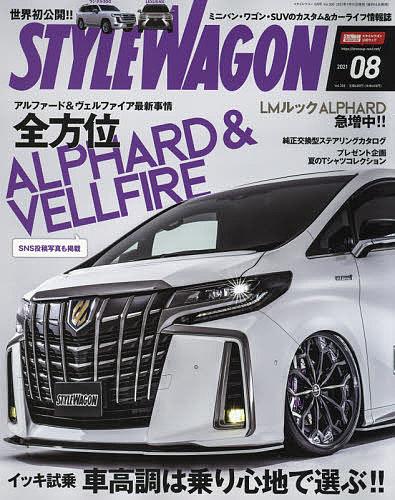通販 激安 スタイルワゴン 2021年8月号 至高 1000円以上送料無料 雑誌