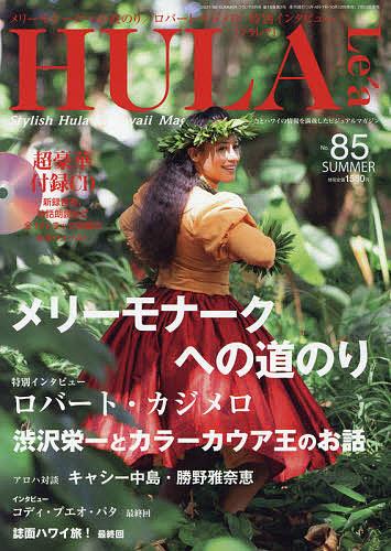HULA Le'a フラレア 海外並行輸入正規品 雑誌 1000円以上送料無料 即納 2021年8月号