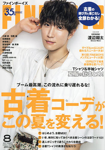 <title>FINEBOYS ファインボーイズ 2021年8月号 お見舞い 雑誌 1000円以上送料無料</title>