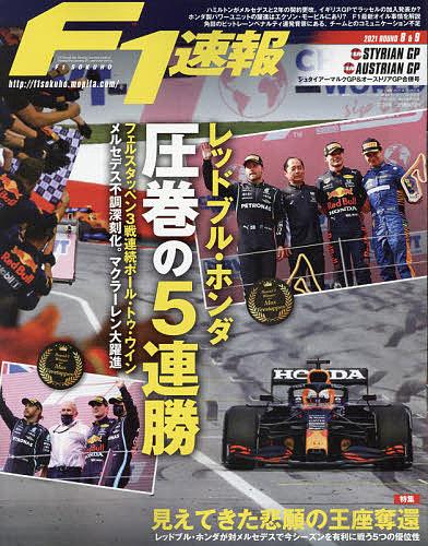 F1速報 2021年7月26日号 人気上昇中 雑誌 1000円以上送料無料 年末年始大決算