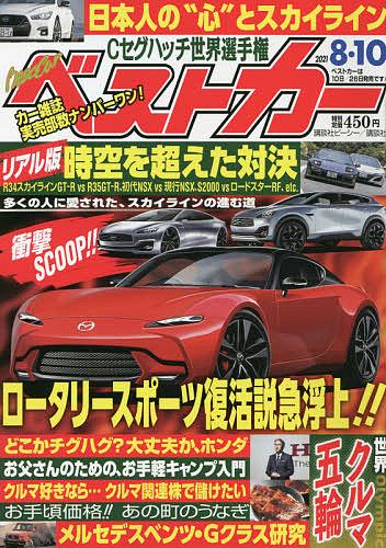 ベストカー 2021年8月10日号 1000円以上送料無料 数量限定アウトレット最安価格 至高 雑誌