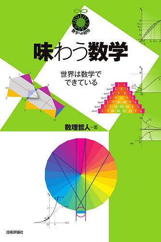 18%OFF 数学への招待 味わう数学 世界は数学でできている 定番の人気シリーズPOINT(ポイント)入荷 1000円以上送料無料 数理哲人