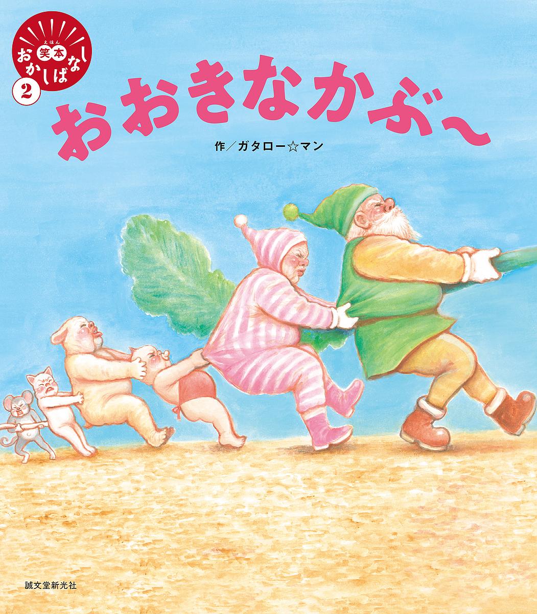 笑本おかしばなし 贈物 2 格安 おおきなかぶ~ 1000円以上送料無料 ガタロー☆マン