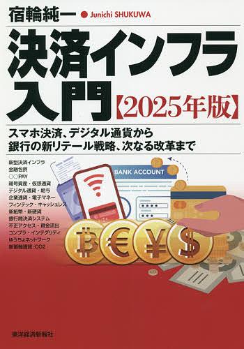 決済インフラ入門 日本 2025年版 1000円以上送料無料 往復送料無料 宿輪純一