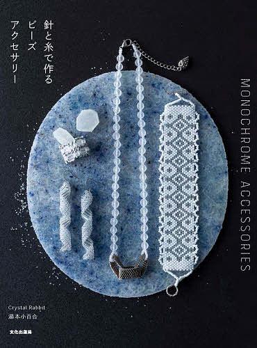 針と糸で作るビーズアクセサリー 在庫処分 MONOCHROME ACCESSORIES 湯本小百合 激安超特価 1000円以上送料無料