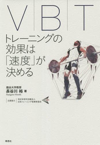 VBT 爆買いセール 正規逆輸入品 トレーニングの効果は 速度 が決める 長谷川裕 1000円以上送料無料