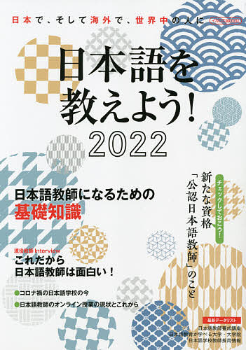 イカロスMOOK 日本語を教えよう 爆売りセール開催中 外国人に日本語を教えたい人のための完全ガイド 1000円以上送料無料 海外限定 2022