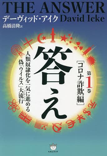 答え 第1巻 デーヴィッド 高橋清隆 アイク 日本最大級の品揃え 新作 大人気 1000円以上送料無料
