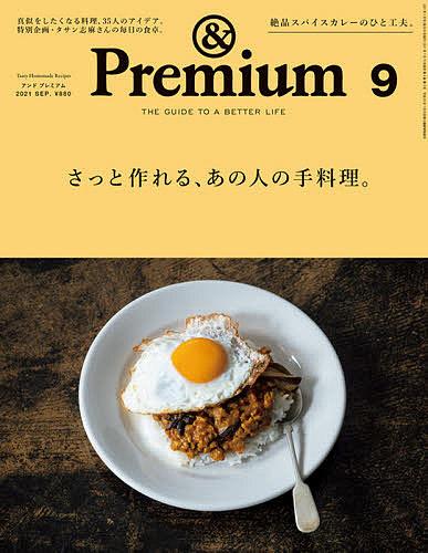<title>Premium 即納最大半額 アンドプレミアム 2021年9月号 雑誌 1000円以上送料無料</title>