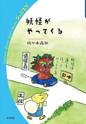 送料無料激安祭 岩波ジュニアスタートブックス 妖怪がやってくる 1000円以上送料無料 佐々木高弘 驚きの値段で