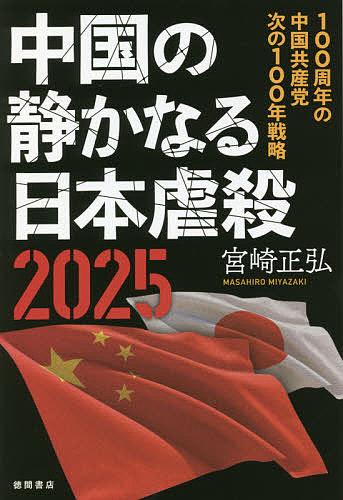 定価の67%OFF 中国の静かなる日本虐殺2025 100周年の中国共産党次の100年戦略 海外輸入 宮崎正弘 1000円以上送料無料