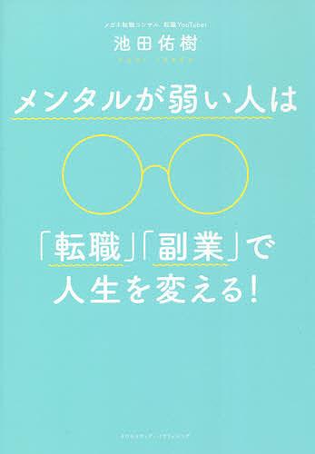 メンタルが弱い人は 転職 副業 優先配送 池田佑樹 で人生を変える 1000円以上送料無料 出色