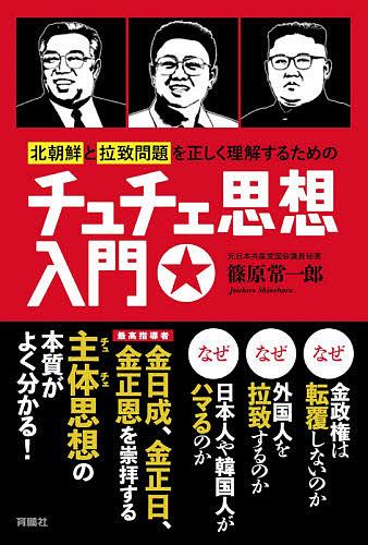 北朝鮮と拉致問題を正しく理解するためのチュチェ思想入門 篠原常一郎 1000円以上送料無料 国内送料無料 代引き不可