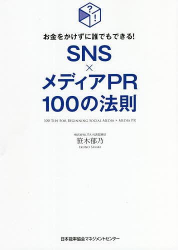 SNS×メディアPR100の法則 信用 お金をかけずに誰でもできる 1000円以上送料無料 ●手数料無料!! 笹木郁乃