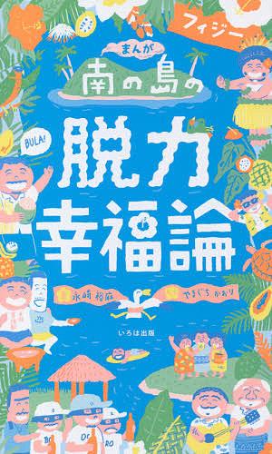 <title>南の島フィジーの脱力幸福論 推奨 Little Island,Big Happiness 永崎裕麻 やまぐちかおり 1000円以上送料無料</title>