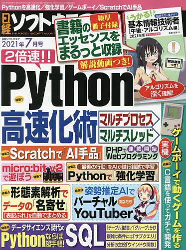 日経ソフトウエア 2021年7月号 雑誌 送料無料限定セール中 入荷予定 1000円以上送料無料