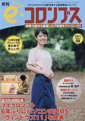 e イー コロンブス 雑誌 無料サンプルOK 2021年8月号 おすすめ特集 1000円以上送料無料