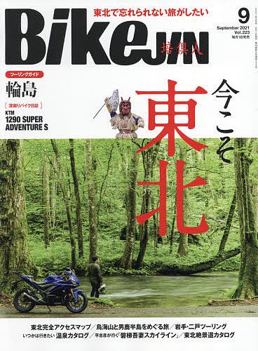 BikeJIN ばいくじん 人気海外一番 2021年9月号 雑誌 1000円以上送料無料 捧呈