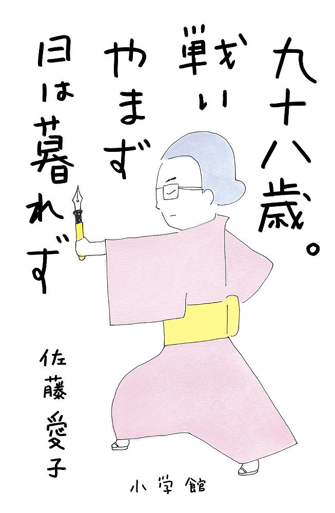 九十八歳 戦いやまず日は暮れず 1000円以上送料無料 アウトレット 佐藤愛子 低廉