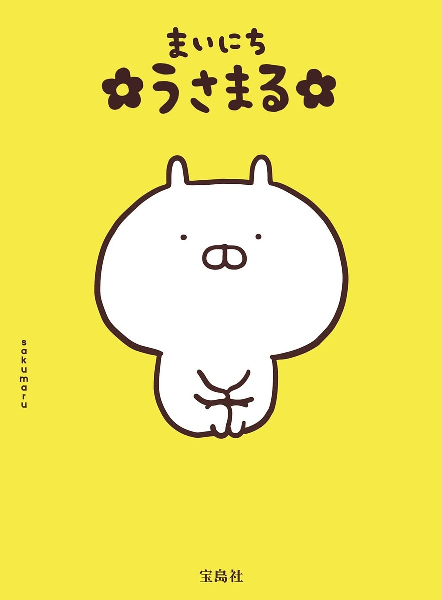<title>まいにちうさまる 結婚祝い sakumaru 1000円以上送料無料</title>