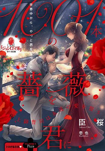 購入 オパール文庫 1001本の薔薇を君に 極上御曹司は永遠の愛を誓う 低価格 臣桜 1000円以上送料無料